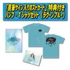 【直筆サイン入りポストカード付】「Wakana Anime Classic 2021」セット(パンフレット・Tシャツラグーンブルー)
