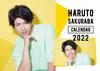 【SCオンラインショップ限定特典付】桜庭大翔カレンダー2022