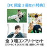 【FC限定3冊セット】佐藤信長カレンダー2022 特典全3種コンプリートセット