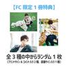 【FC限定1冊】佐藤信長カレンダー2022 ランダム特典写真1枚付