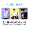 【FC限定1冊】桜庭大翔カレンダー2022 ランダム特典写真1枚付