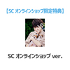 【SCオンラインショップ限定特典付】佐藤信長カレンダー2022