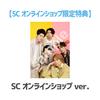 【SCオンラインショップ限定特典付】TFGカレンダー2022