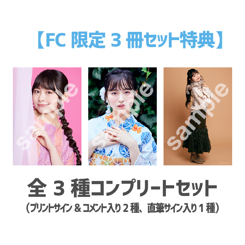 【FC限定3冊セット】其原有沙カレンダー2022特典全3種コンプリートセット
