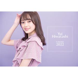 【SCオンラインショップ限定特典付】樋渡結依カレンダー2022