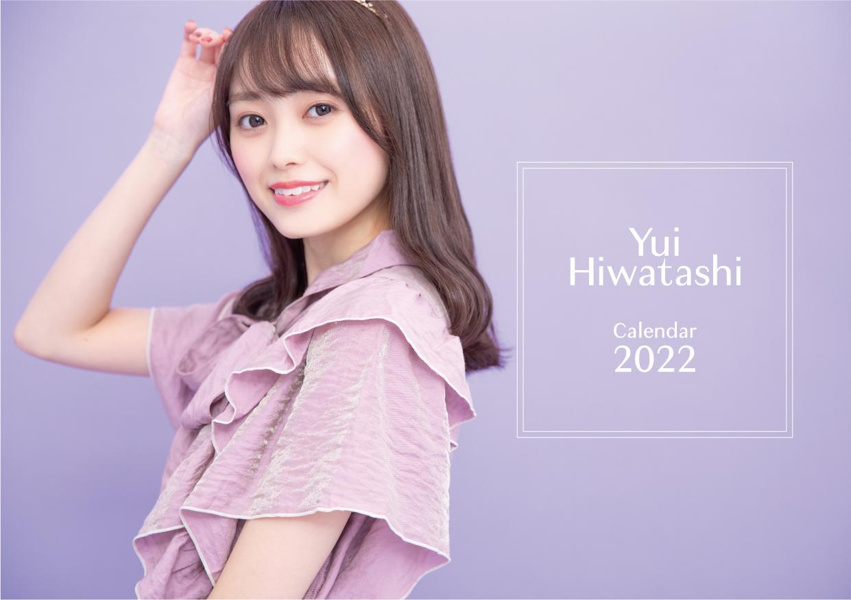 【FC限定1冊】樋渡結依カレンダー2022 ランダム特典写真1枚付