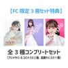 【FC限定3冊セット】樋渡結依カレンダー2022特典全3種コンプリートセット