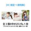 【FC限定1冊】春奈るなカレンダー2022 ランダム特典写真1枚付