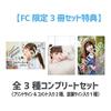 【FC限定3冊セット】春奈るなカレンダー2022特典全3種コンプリートセット