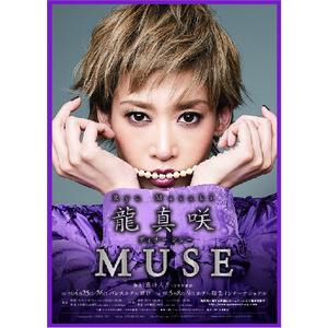 「MUSE」マイクロファイバータオル