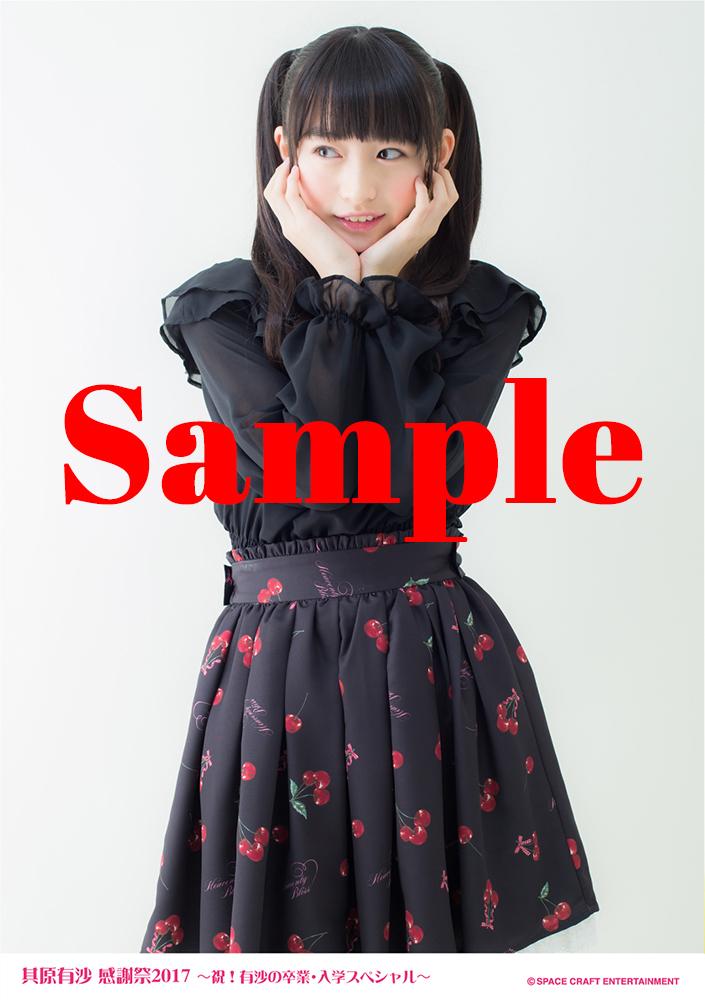 「其原有沙 感謝祭2017」生写真セット(1セット5枚入り)