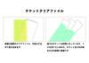 FC会員限定チケットクリアファイル付【ムビチケカード】B(ムビチケB+チケットクリアファイルB)