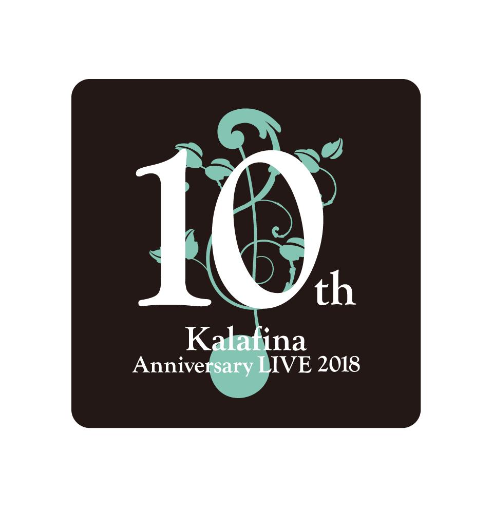「Kalafina 10th Anniversary LIVE 2018」リストバンド