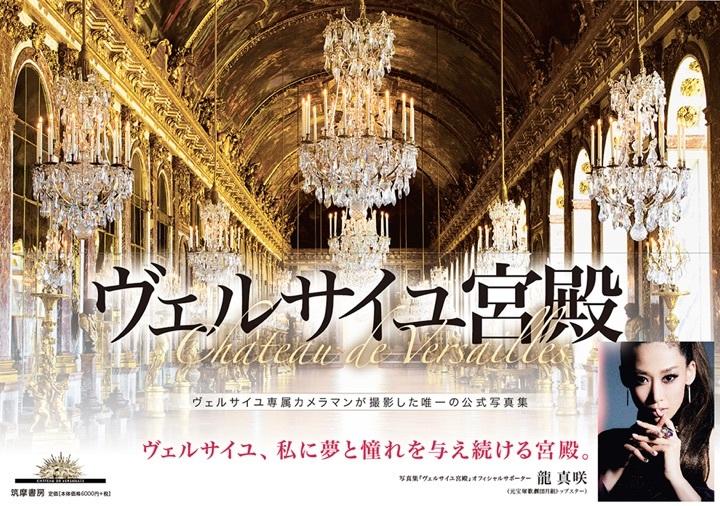 ヴェルサイユ宮殿【サイト限定特典ブロマイド付】