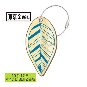 「Wakana Live Tour 2018」リーフキーホルダー マイナビBLITZ赤坂 ver.