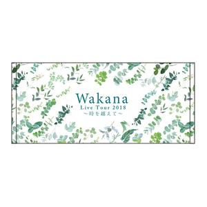 「Wakana Live Tour 2018」フェイスタオル