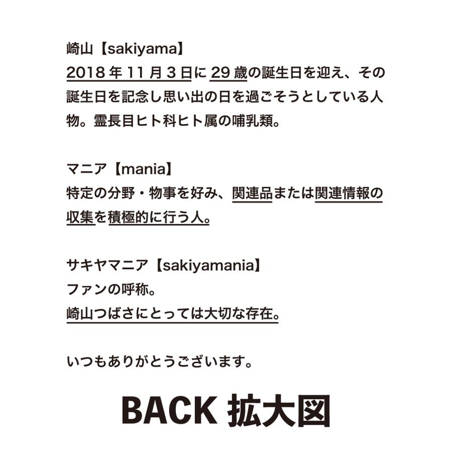 崎山つばさ 29th Birthday Event サキヤマニアTシャツ ※特典付