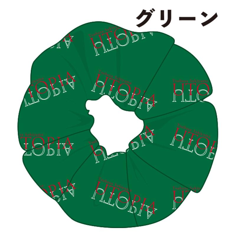 崎山つばさPREMIUM CHRISTMAS NIGHT~UTOPIA~ シュシュ グリーン