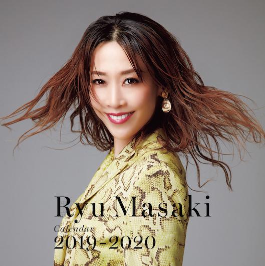 『龍 真咲オフィシャルカレンダー2019-2020(新元号カレンダー)』卓上タイプ