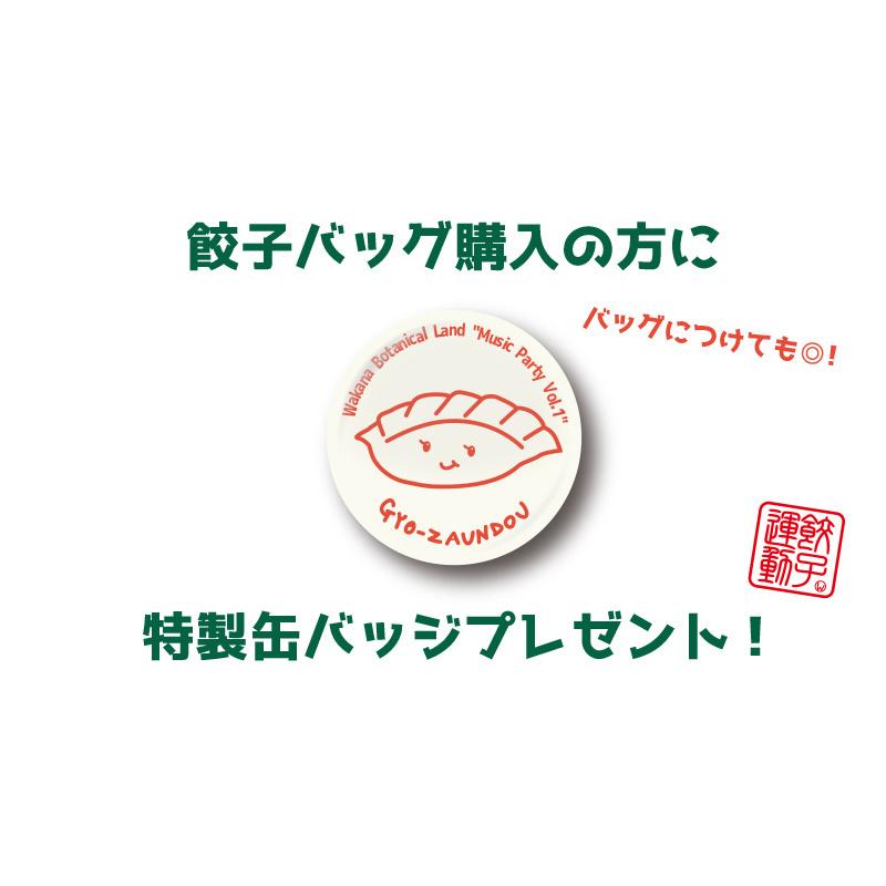 「餃子運動」餃子バッグ