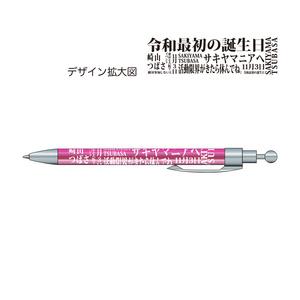 「崎山つばさ 30th Birthday Event」ボールペン(ピンク)