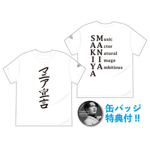 「崎山つばさ 30th Birthday Event」サキヤマニアTシャツ
