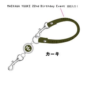 「前川優希22nd Birthday Event」リールキーホルダー