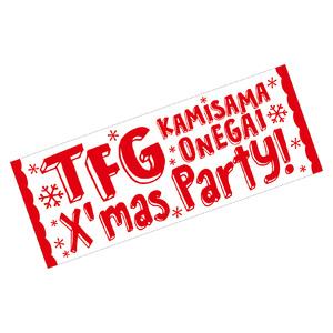 X'mas Party!フェイスタオル