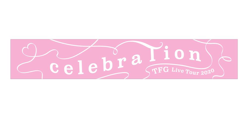 celebraTion マフラータオル