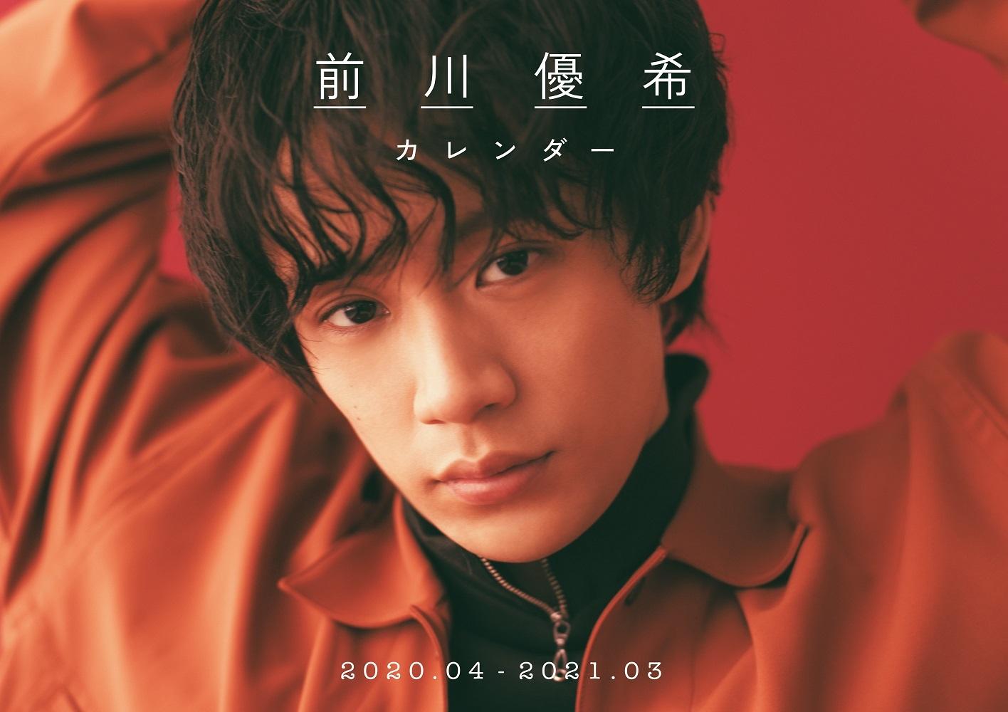 前川優希カレンダー2020.04-2021.03