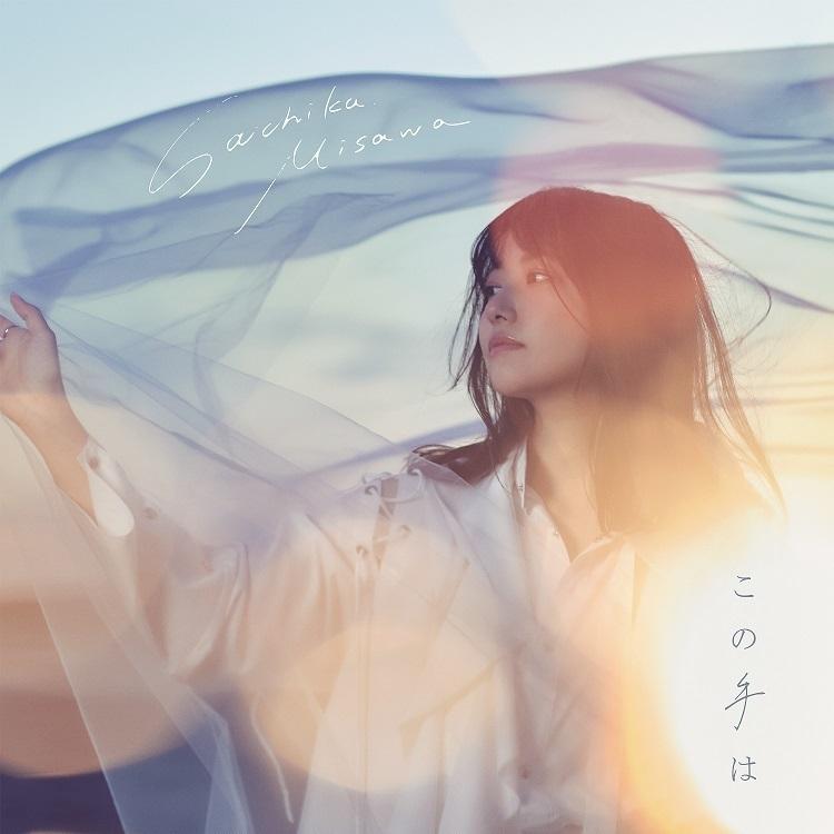 【FC通販限定特典付き】4月29日発売 三澤紗千香ニューシングル「この手は」[初回限定盤B]