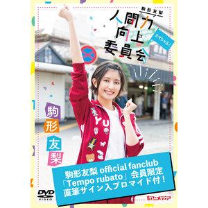【駒形友梨officialfanclub「Temporubato」会員限定】『駒形友梨DVD人間力向上委員会 スペシャル!』