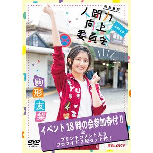 <リリースイベント18時の回参加券付>『駒形友梨DVD人間力向上委員会 スペシャル!』