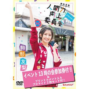 <リリースイベント13時の回参加券付>『駒形友梨DVD人間力向上委員会 スペシャル!』