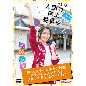 【SCオンラインストア特典】『駒形友梨DVD人間力向上委員会 スペシャル!』
