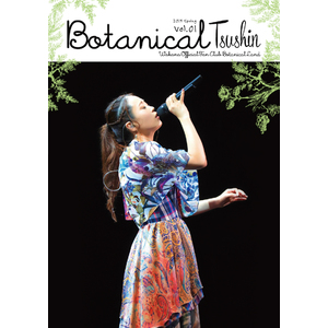 Botanical Land 会報誌 「Botanical Tsushin Vol.1」