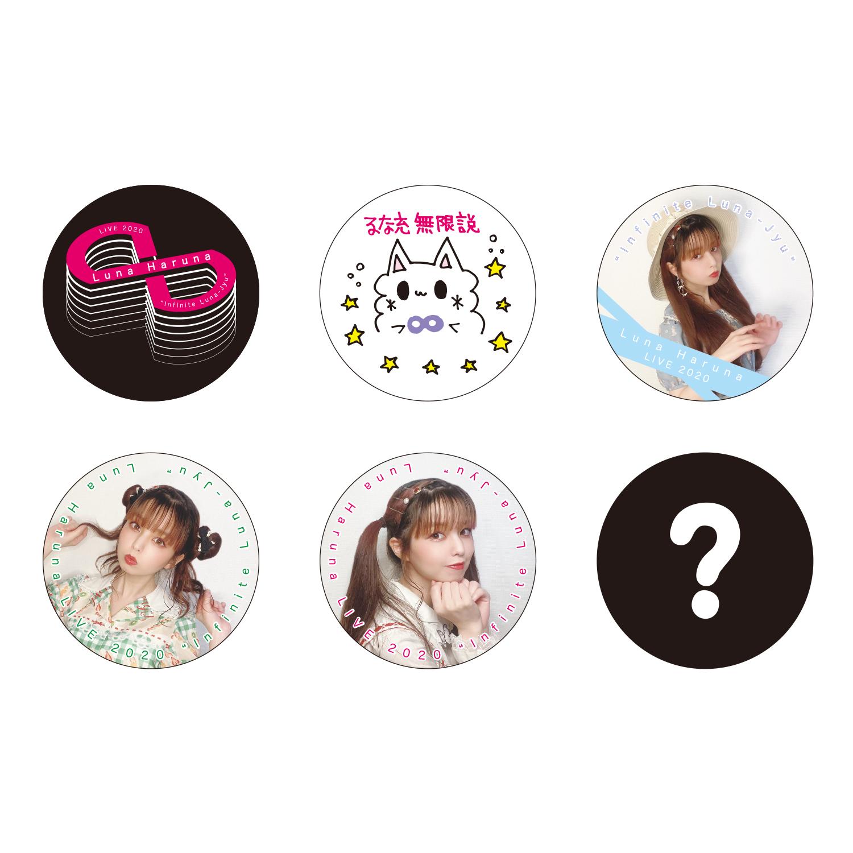 """Infinite Luna-Jyu""ランダム缶バッジ(1個)"