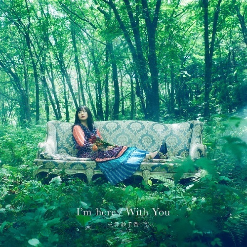 2ndシングル『I'm here/With You』FC限定Aセット(初回限定盤A+通常盤セット)予約期間:9月4日まで
