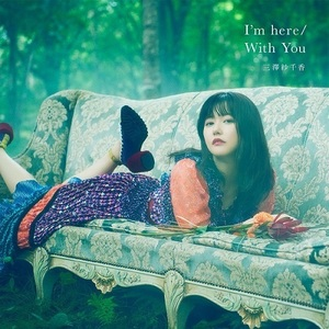 2ndシングル『I'm here/With You』FC限定Bセット(初回限定盤B+通常盤セット)予約期間:9月4日まで