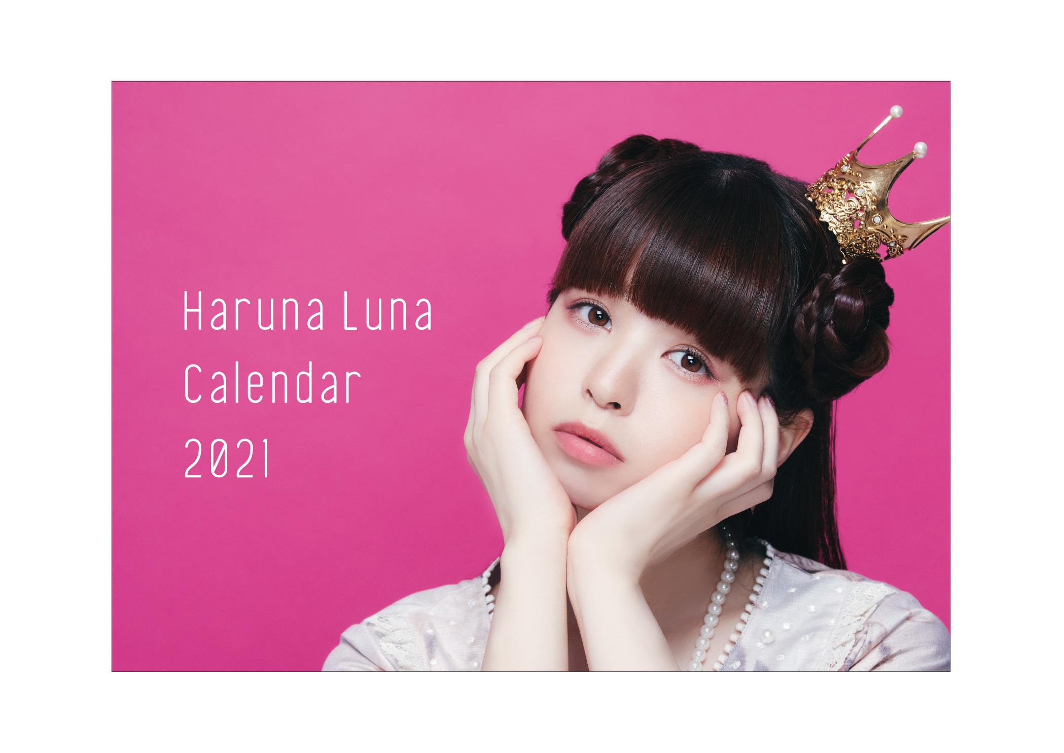 【SCオンラインストア限定特典付】春奈るな 卓上カレンダー2021