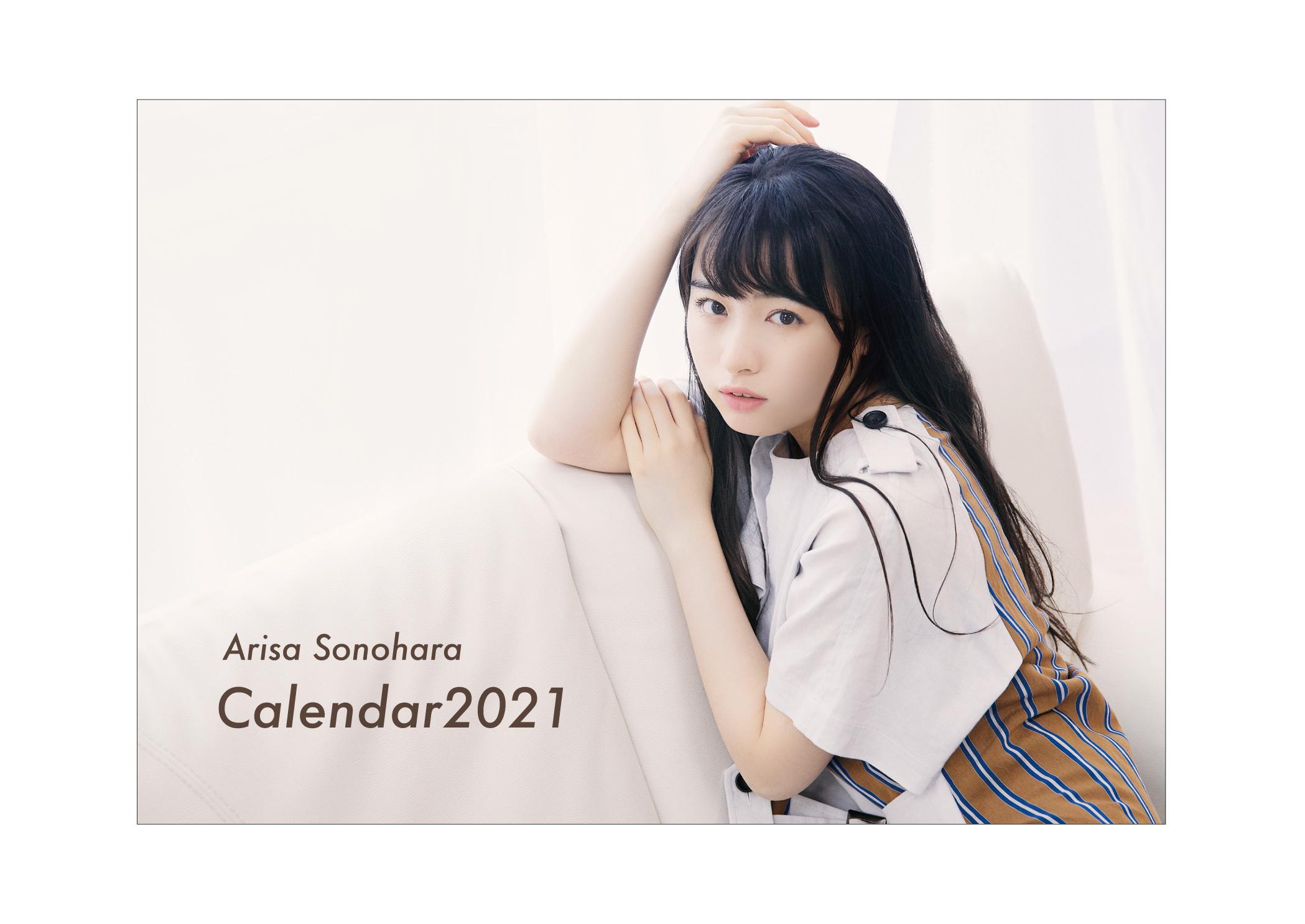 【SCオンラインストア限定特典付】其原有沙 卓上カレンダー2021