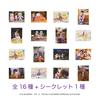 「三澤紗千香×Little Twin Stars」ランダムブロマイド(全16種+シークレット1種)
