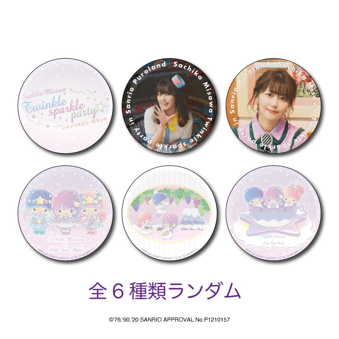 「三澤紗千香×Little Twin Stars」ランダム缶バッチ(全6種)