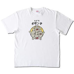 新しい仲間だよ!かば~ずTシャツ・ホワイト