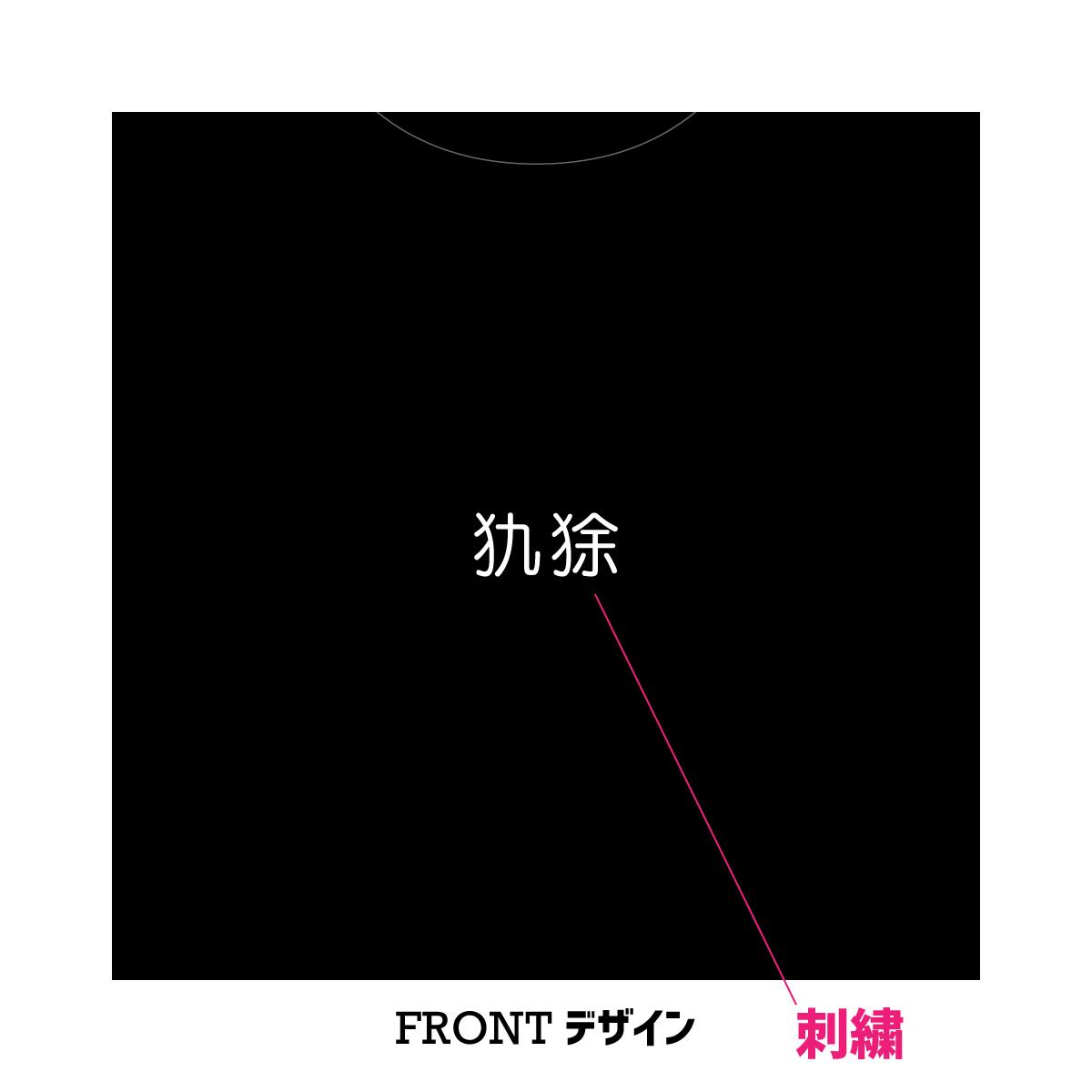 【通常】桜庭大翔プロデュース「アルマジロTシャツ(ブラック)」