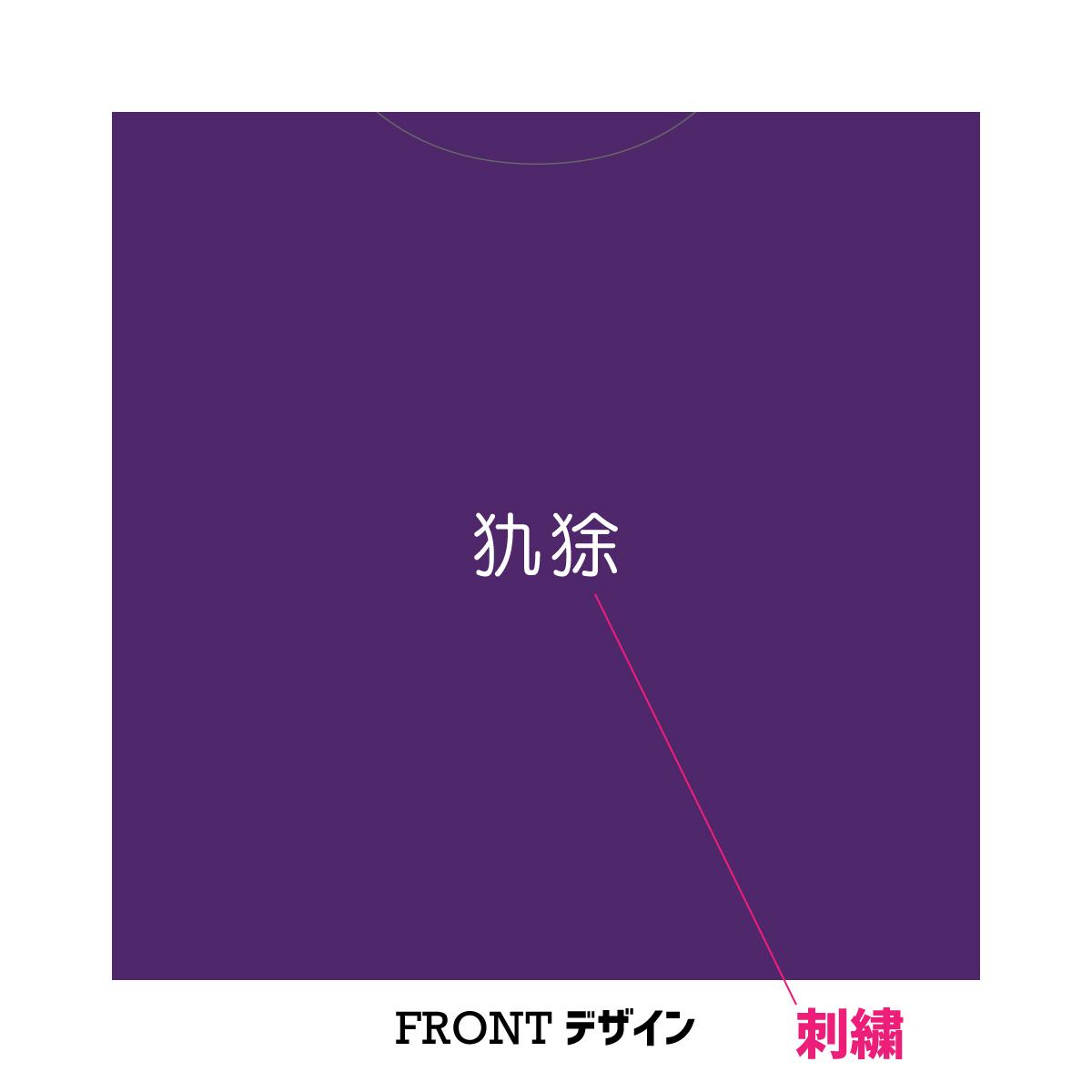 【通常】桜庭大翔プロデュース「アルマジロTシャツ(パープル)」