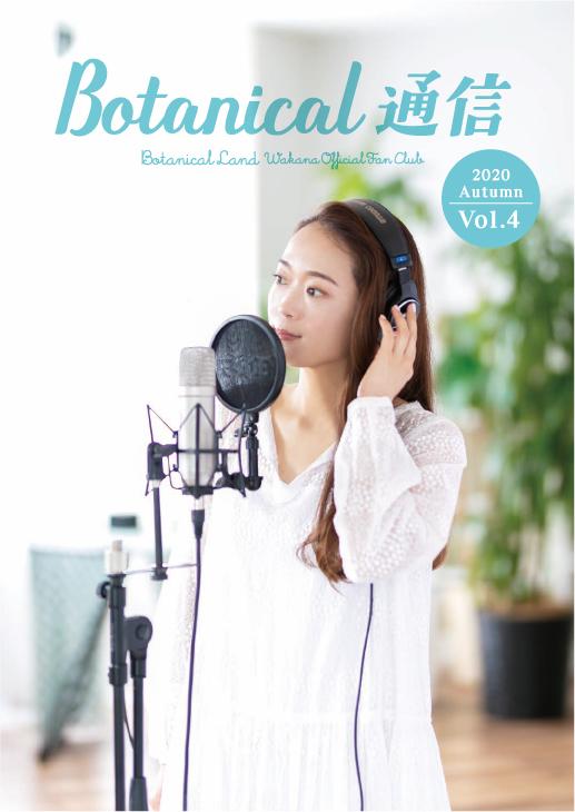 Botanical Land会報誌 「Botanical Tsushin Vol.4」
