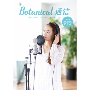 Botanical Land 会報誌 「Botanical Tsushin Vol.4」