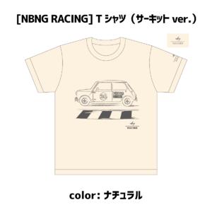 佐藤信長26thバースデー [NBNG RACING] Tシャツ(サーキットver.)ナチュラル