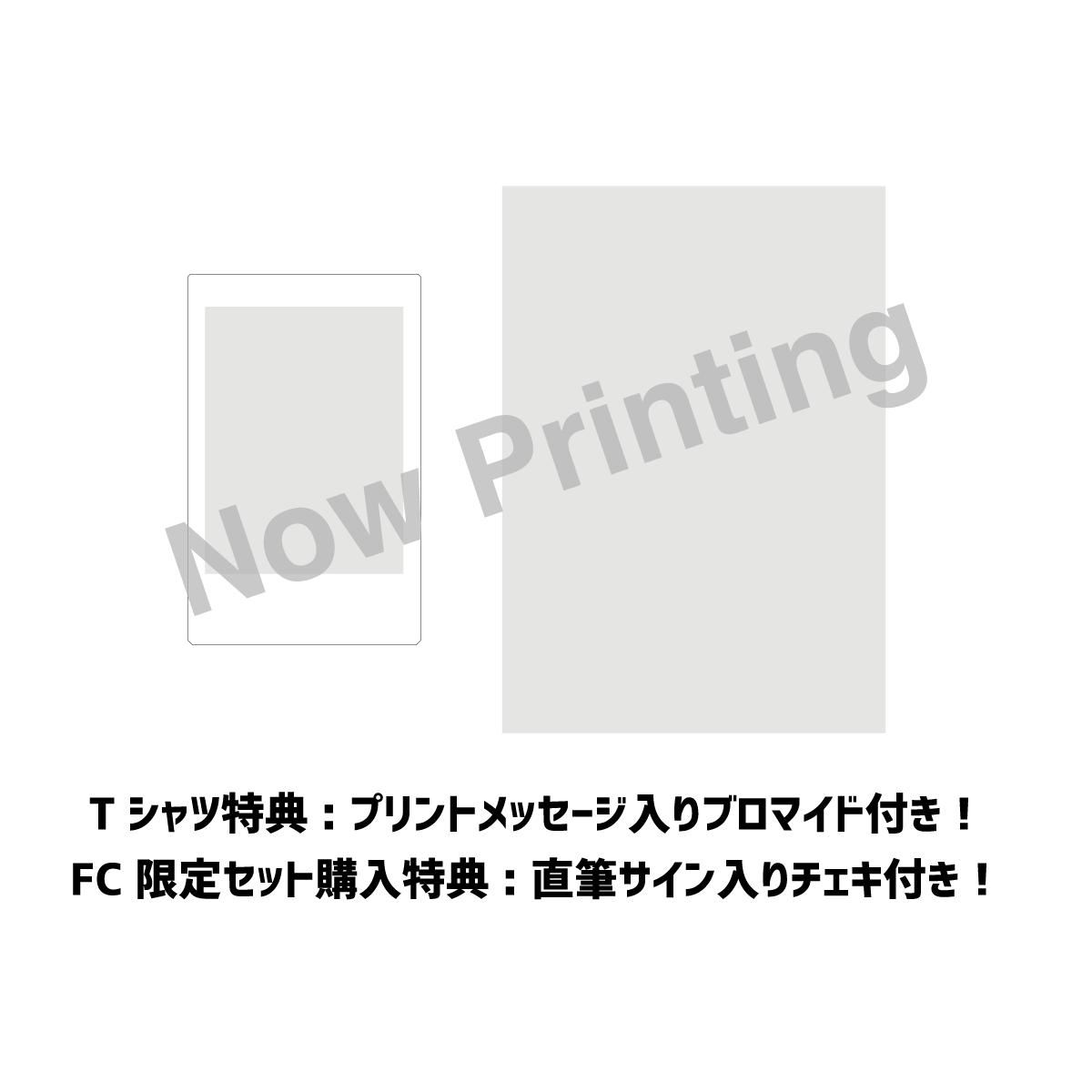 【FC限定直筆チェキ付】佐藤信長26thバースデーおまとめセット(Tシャツ/ブラック)